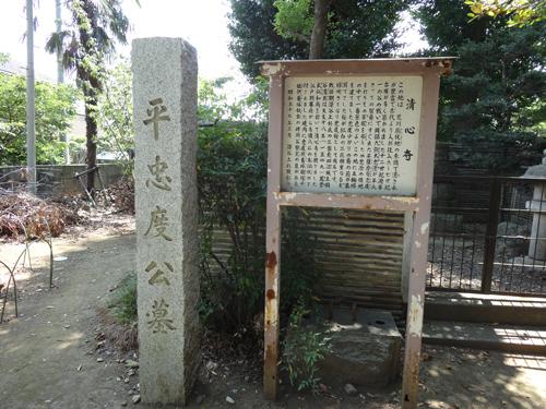 平忠度の墓標