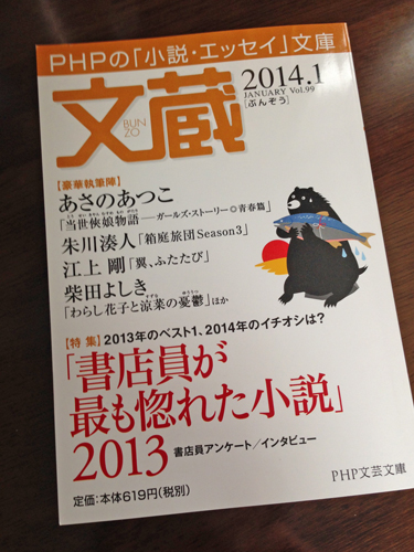 文蔵2014年1月号